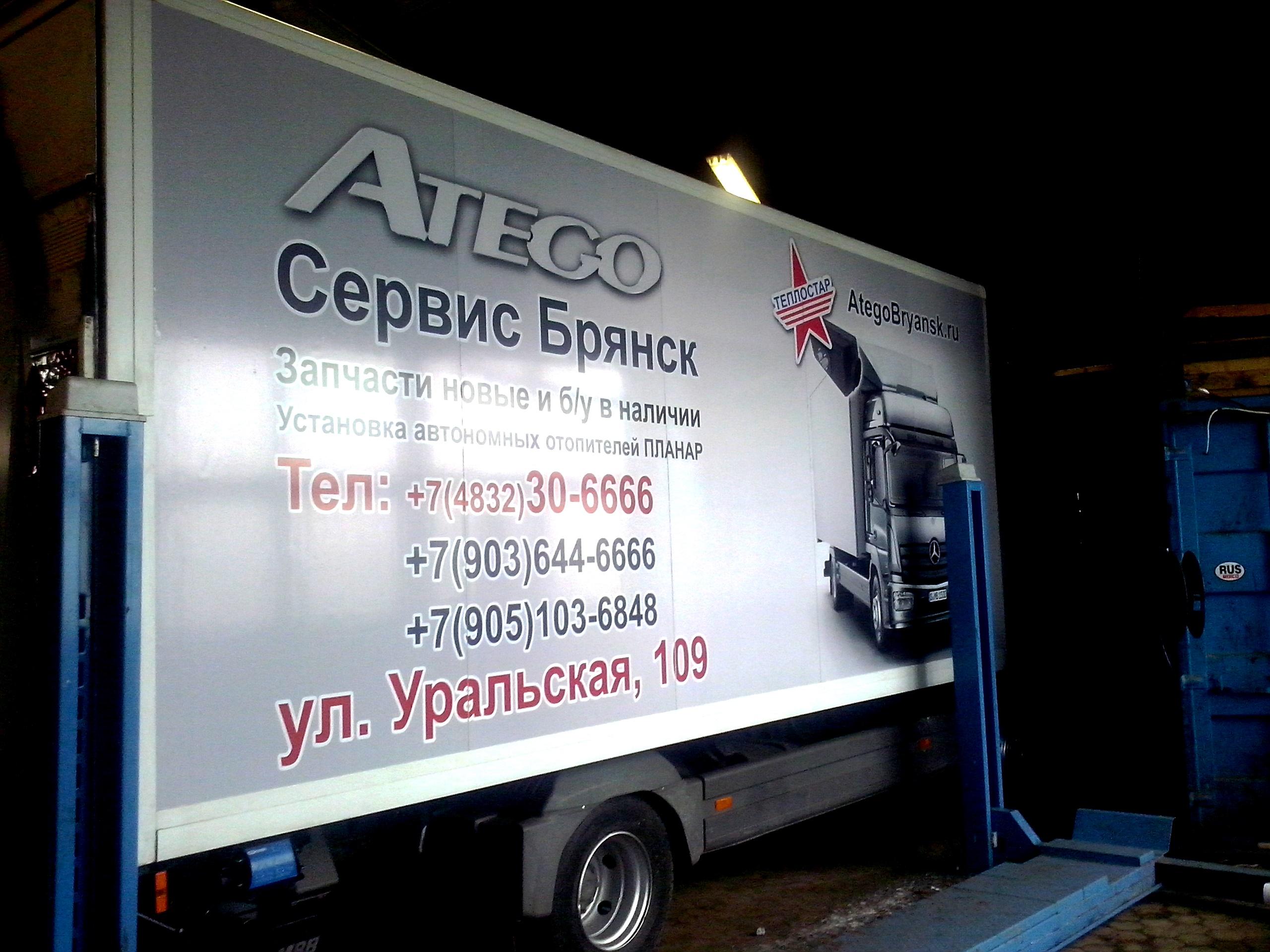 ATEGO, брендирование авто, Вавилон-32