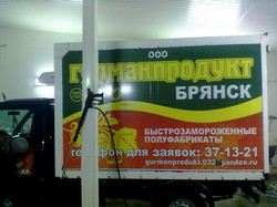 Гурманпродукт, 2, Брянск, Вавилон32