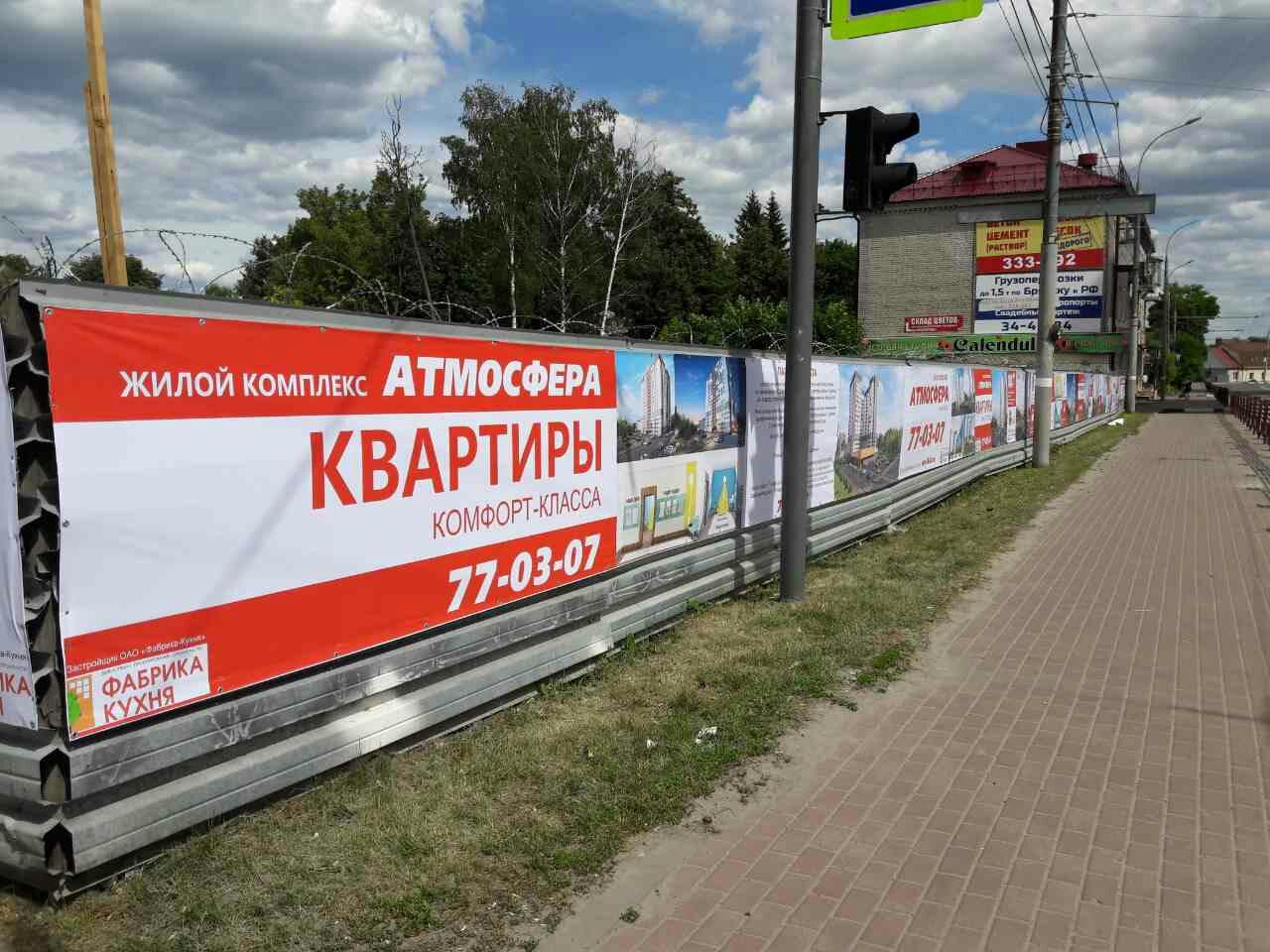 БАННЕРЫ ВАВИЛОН32, АТМОСФЕРА