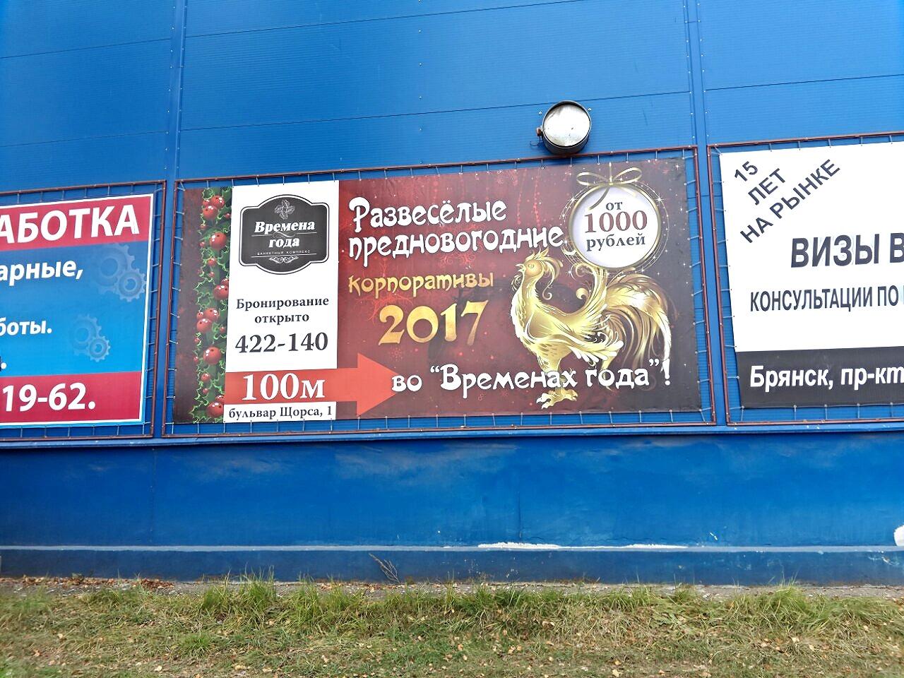 Баннер Времена Года_edited