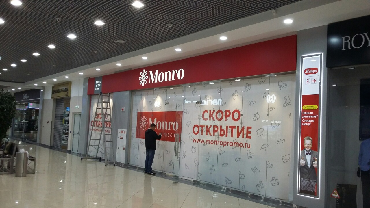 монро1