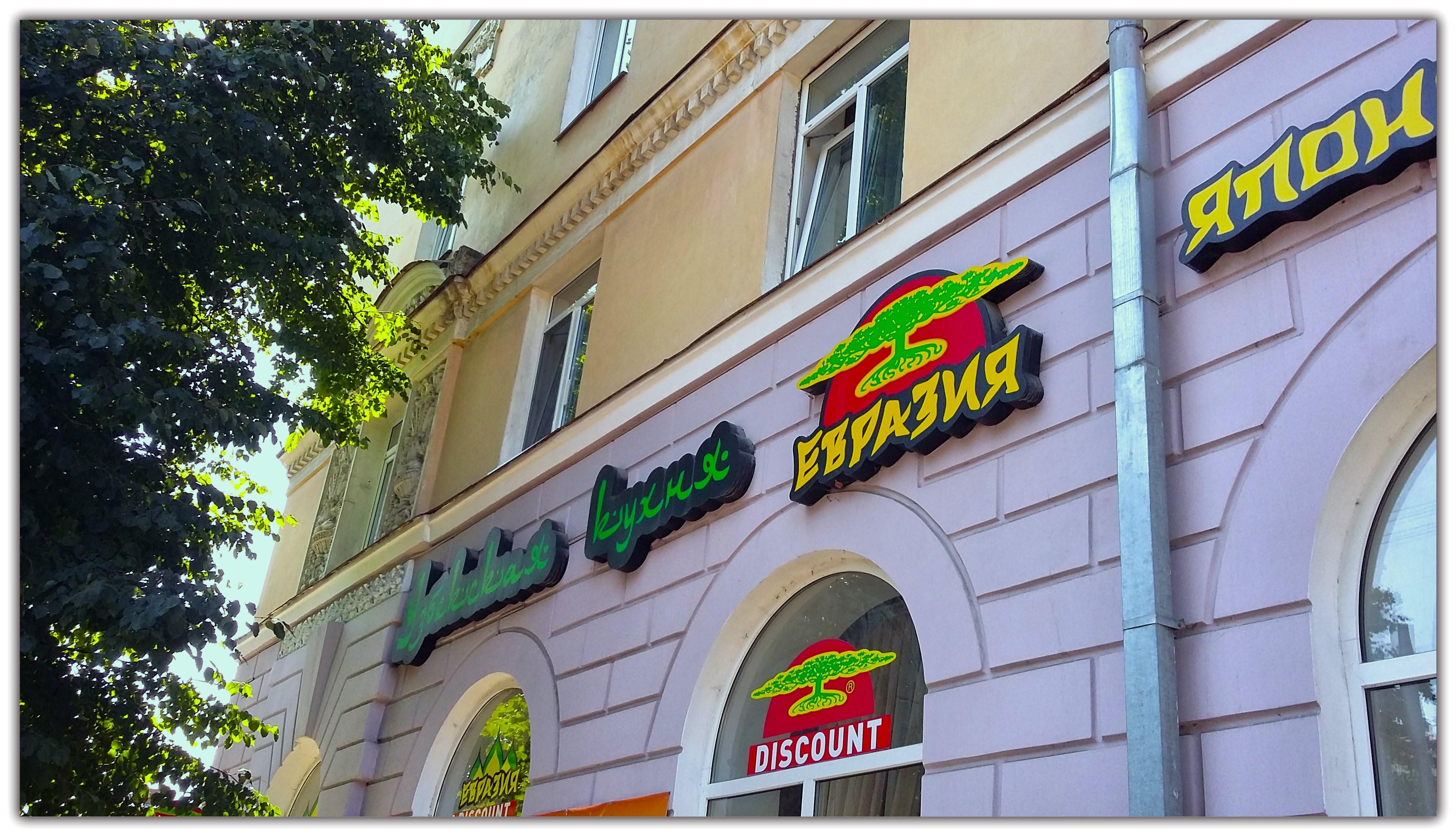 """Фасадные вывески и оформление витрин для сети """"Евразия"""""""