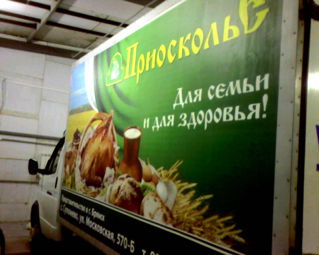 Приосколье, брендирование авто, реклама на авто, Вавилон-32, Брянск