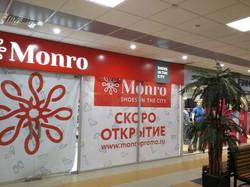 монро_бум1