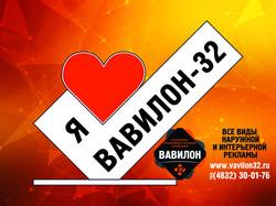 ВАВИЛОН-32