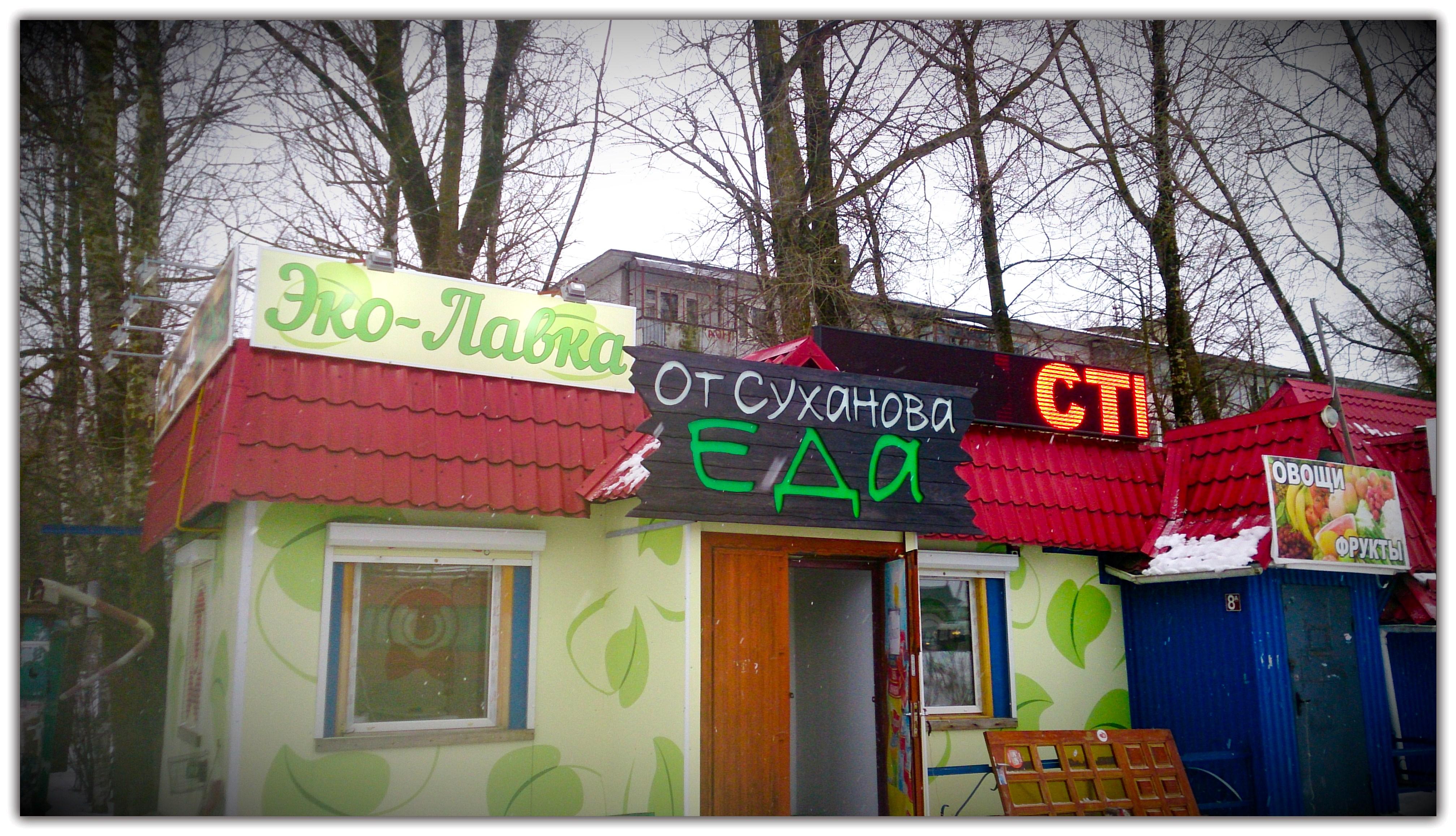 """Эко Лавка , """"Еда от Суханова"""""""