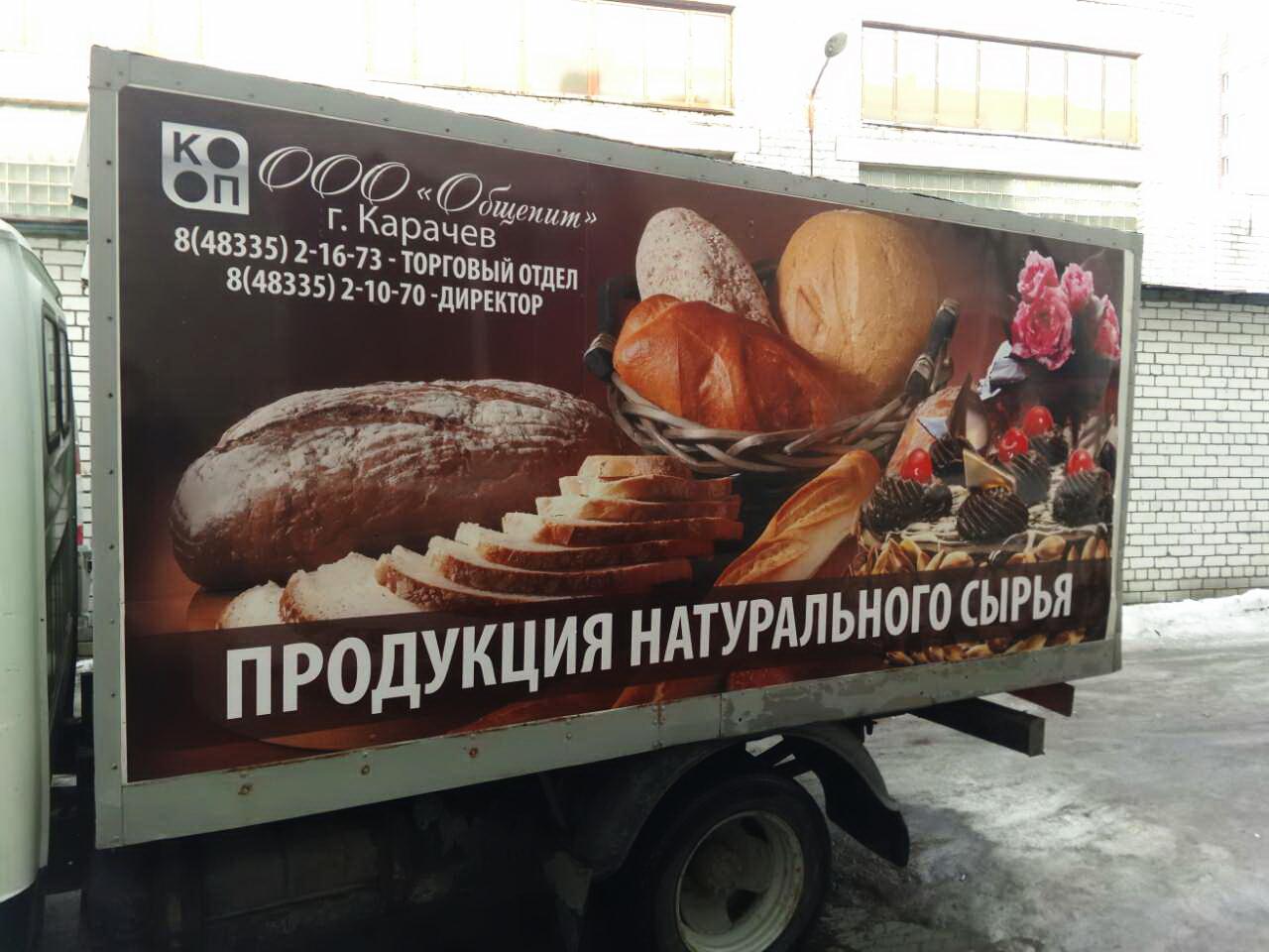 КООП, Карачев, реклама на авто, брендирование, Вавилон-32, 1