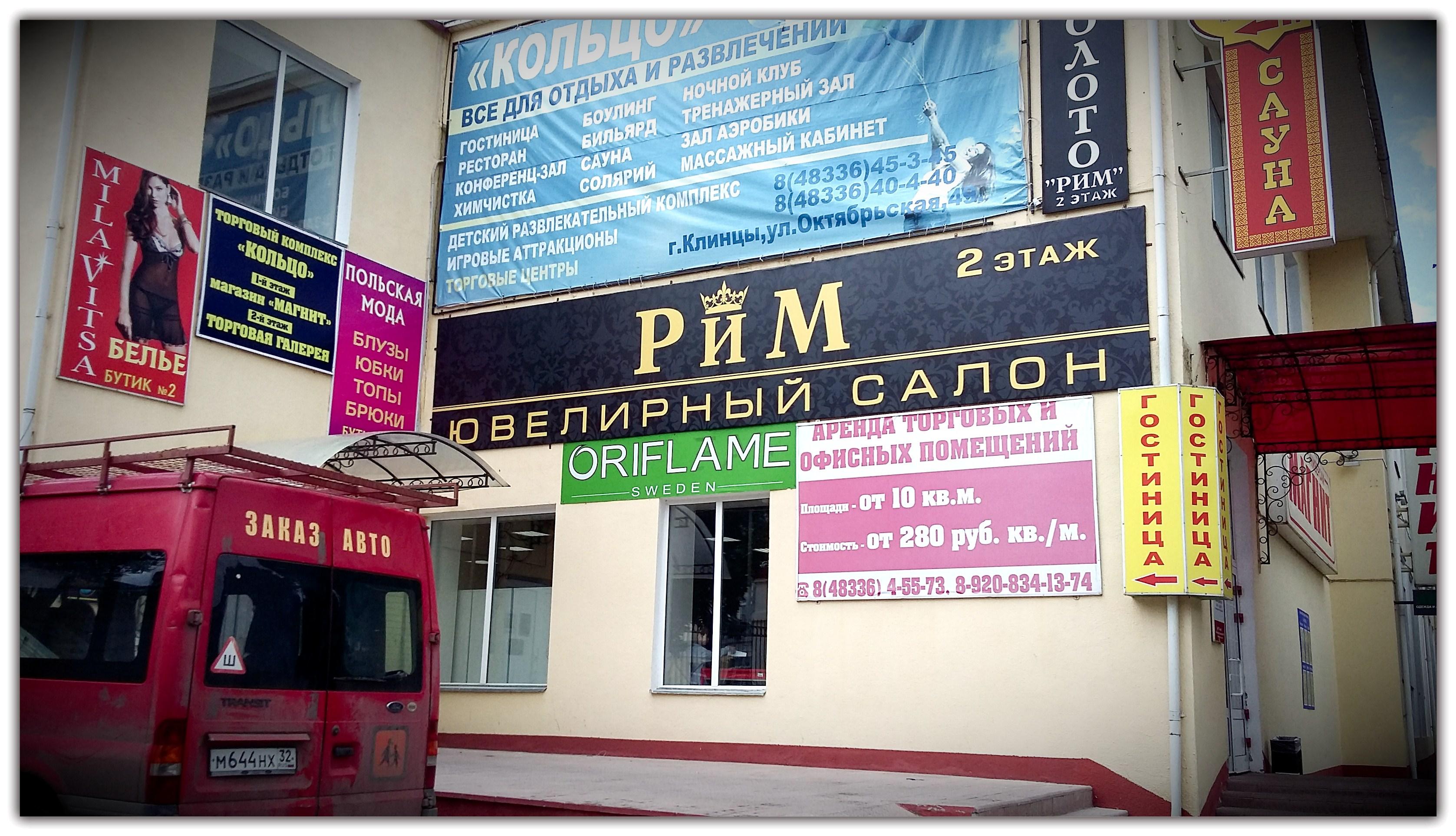Баннер РиМ, г.Клинцы