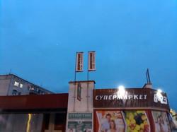 супермаркет Меркурий_edited