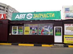 Вавилон-32, производство рекламы, Брянск