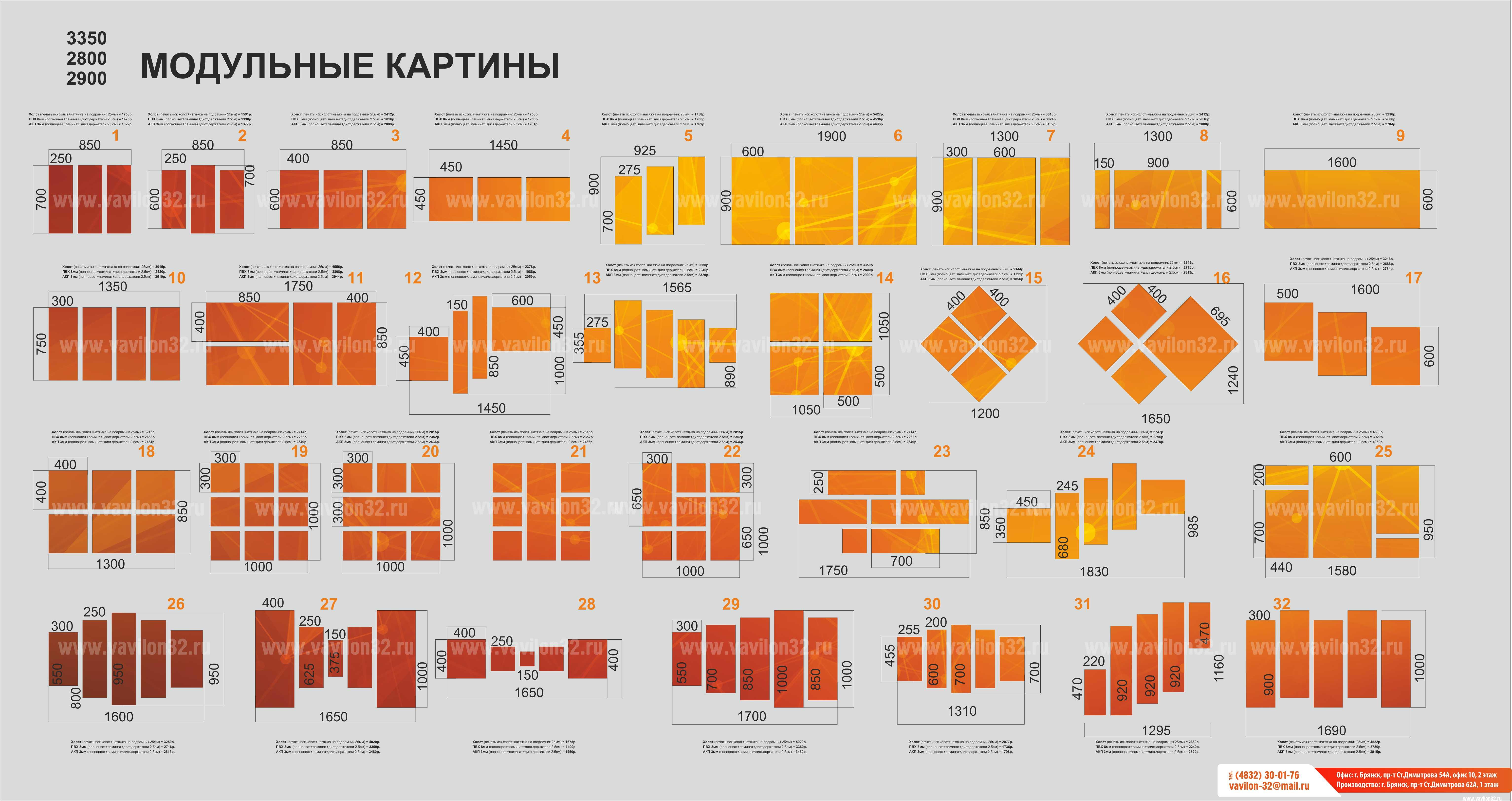 Модульные картины, цена, Брянск