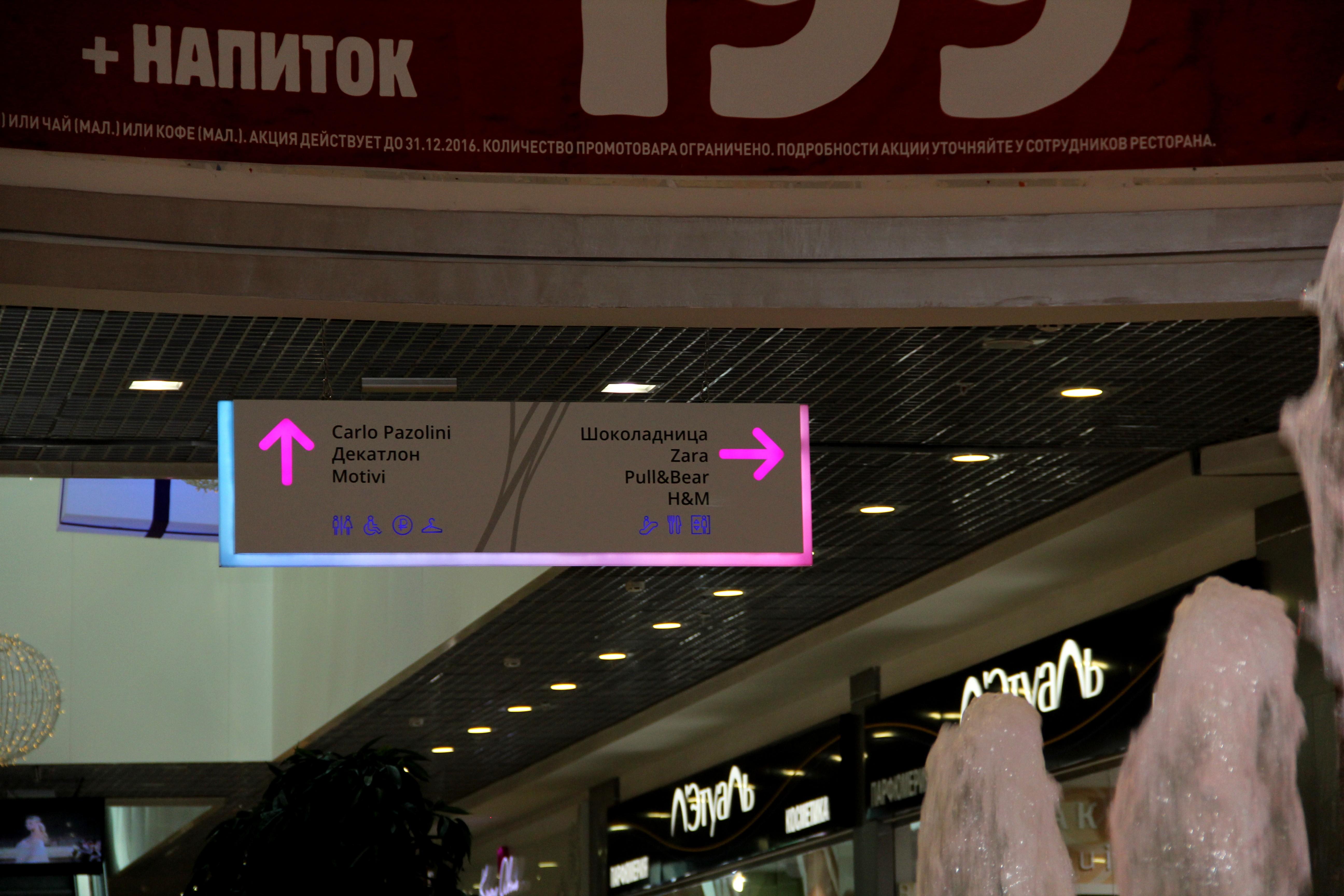 Аэропарк-навигация-3