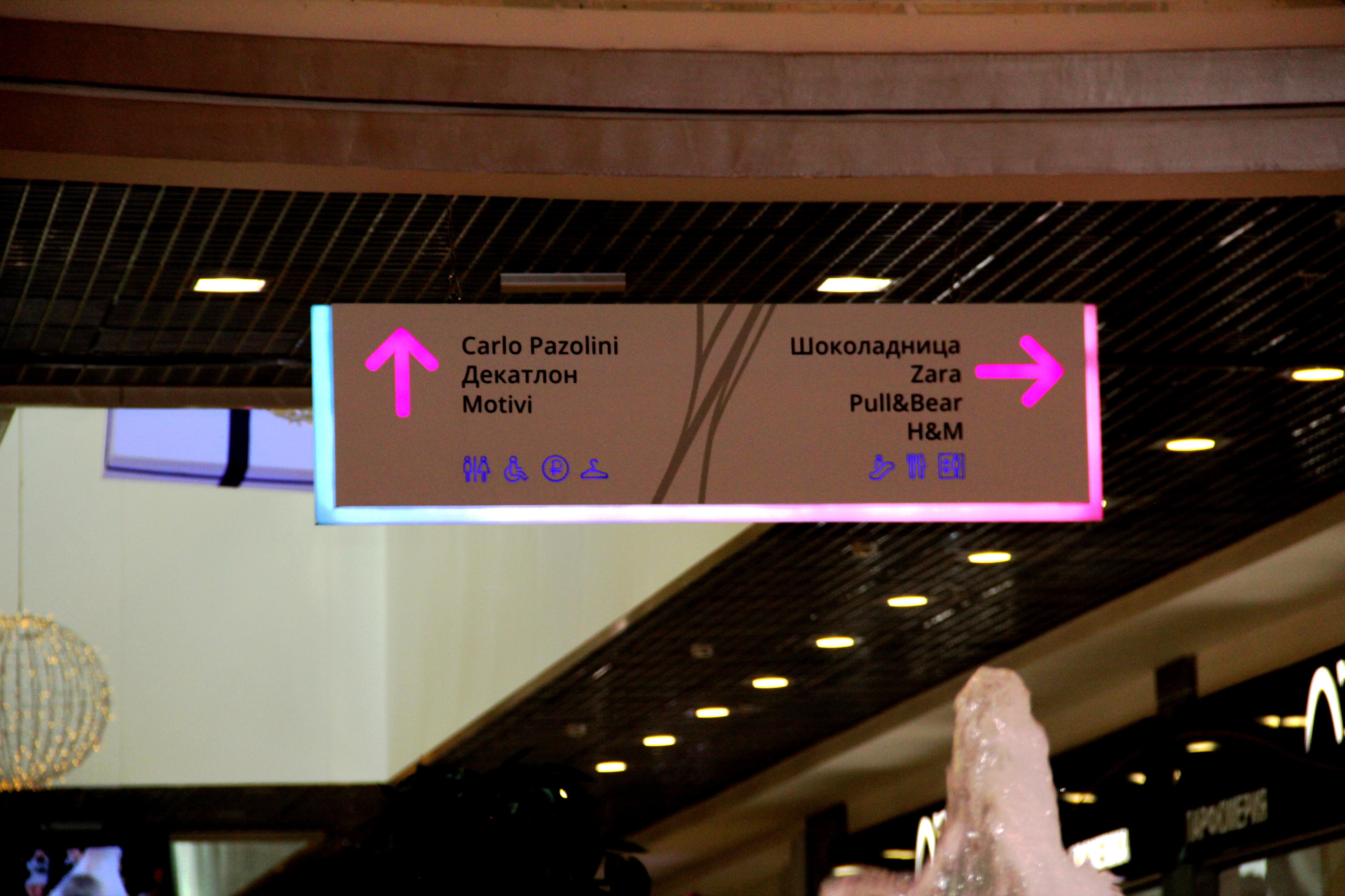 Аэропарк-навигация-2