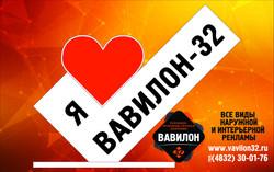 ВАВИЛОН-32 брянск