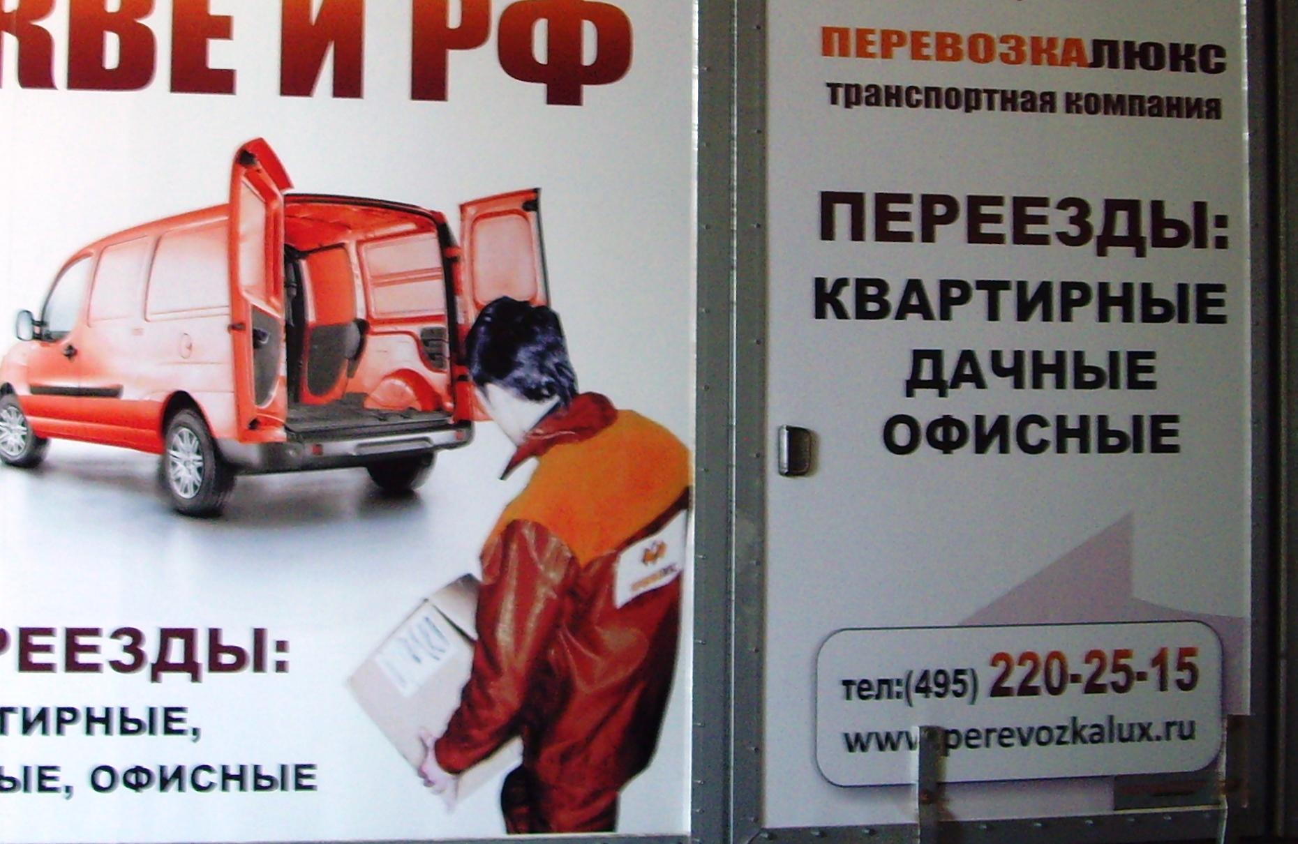 Перевозкалюкс,2, реклама на авто, Вавилон32, Брянск