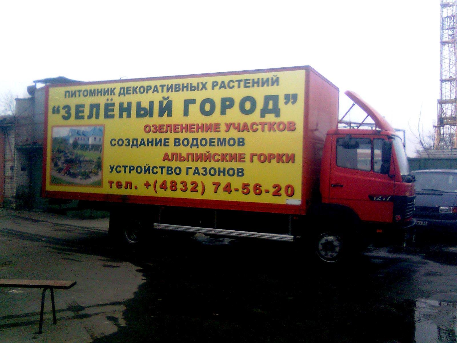 зеленый город, брендирование авто, Вавилон32, Брянск