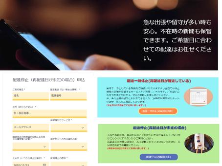 新聞販売所向け自動返信アプリ導入