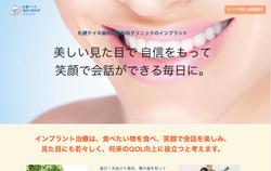 札幌テイネ口腔外科クリニックランディングページ