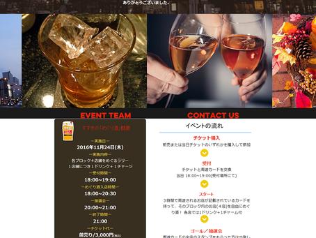 すすきの「めぐり酒」イベントサイト
