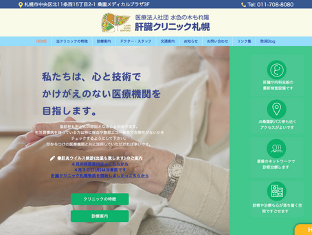 肝臓内科クリニック札幌さん