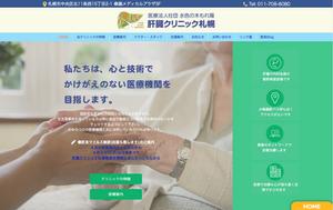 ろーどすきっぷ /医療法人社団水色の木もれ陽 肝臓クリニック札幌