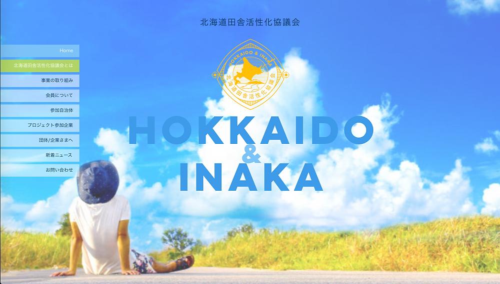 ろーどすきっぷ /北海道田舎活性化協議会さま