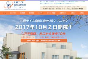 札幌テイネ歯科口腔外科クリニック