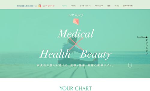 健康・美容サイト