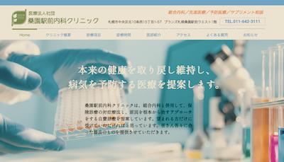 桑園駅前内科クリニック先進医療サイトリニューアル