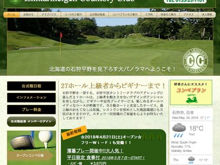 札幌近郊でゴルフなら石狩平原カントリークラブさん!