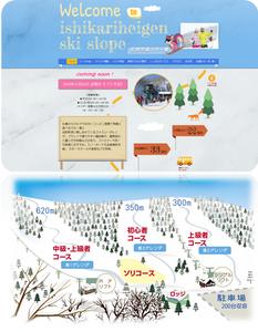 ろーどすきっぷ 制作/石狩平原スキー場さま