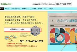 doshin_mastuoka.jpg