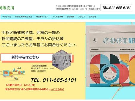 北海道新聞販売店のWEBサイト公開