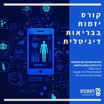 Technion Innovation Course