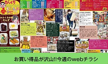 20210422中谷食品チラシ.png
