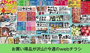 20200903中谷食品チラシ.png