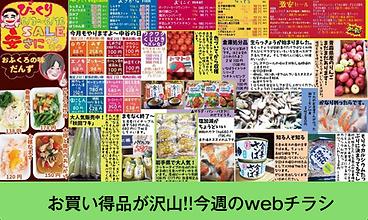 20210603中谷食品チラシ.png