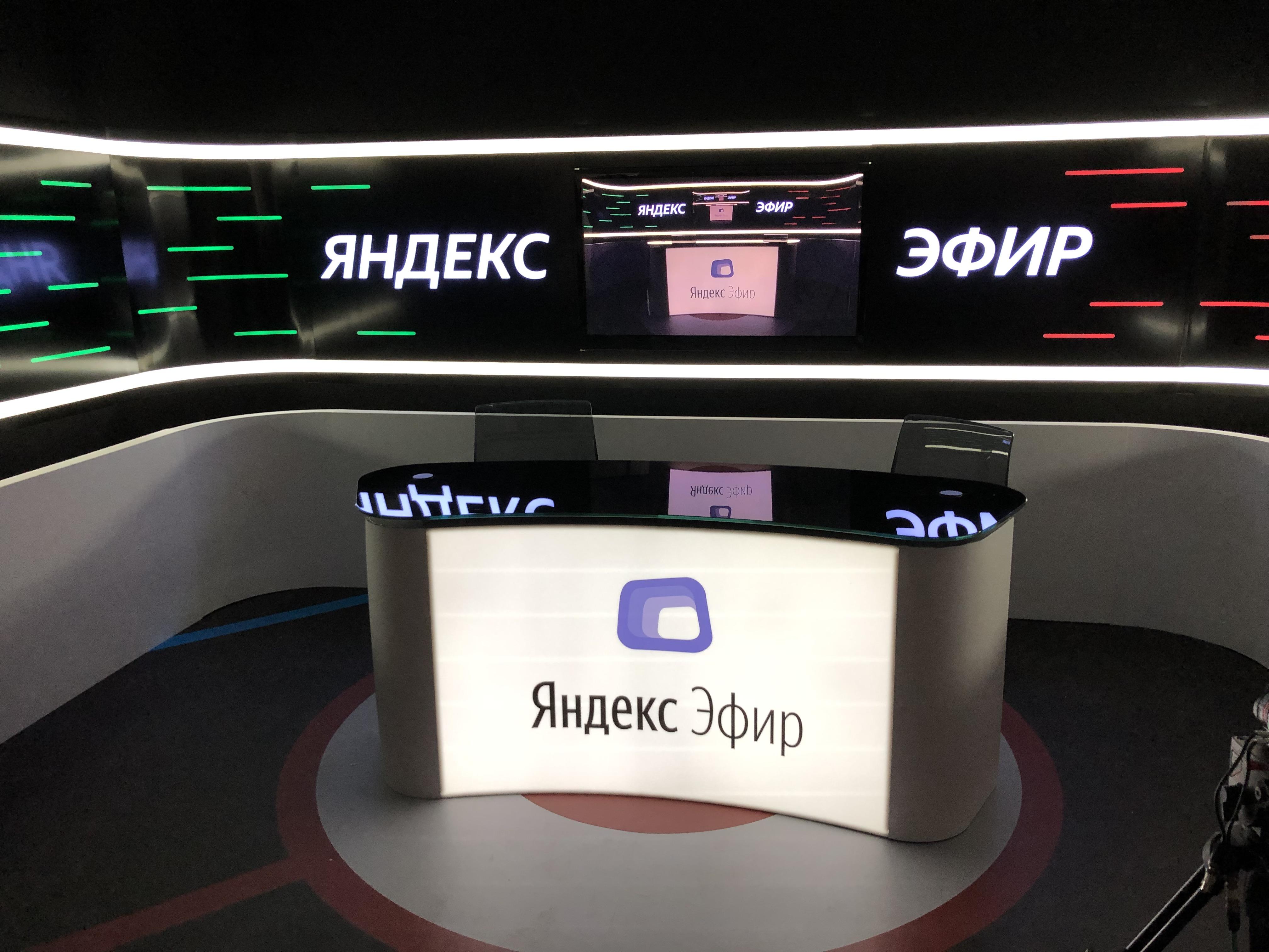 Декорации для съемок. Студия Яндекс эфир