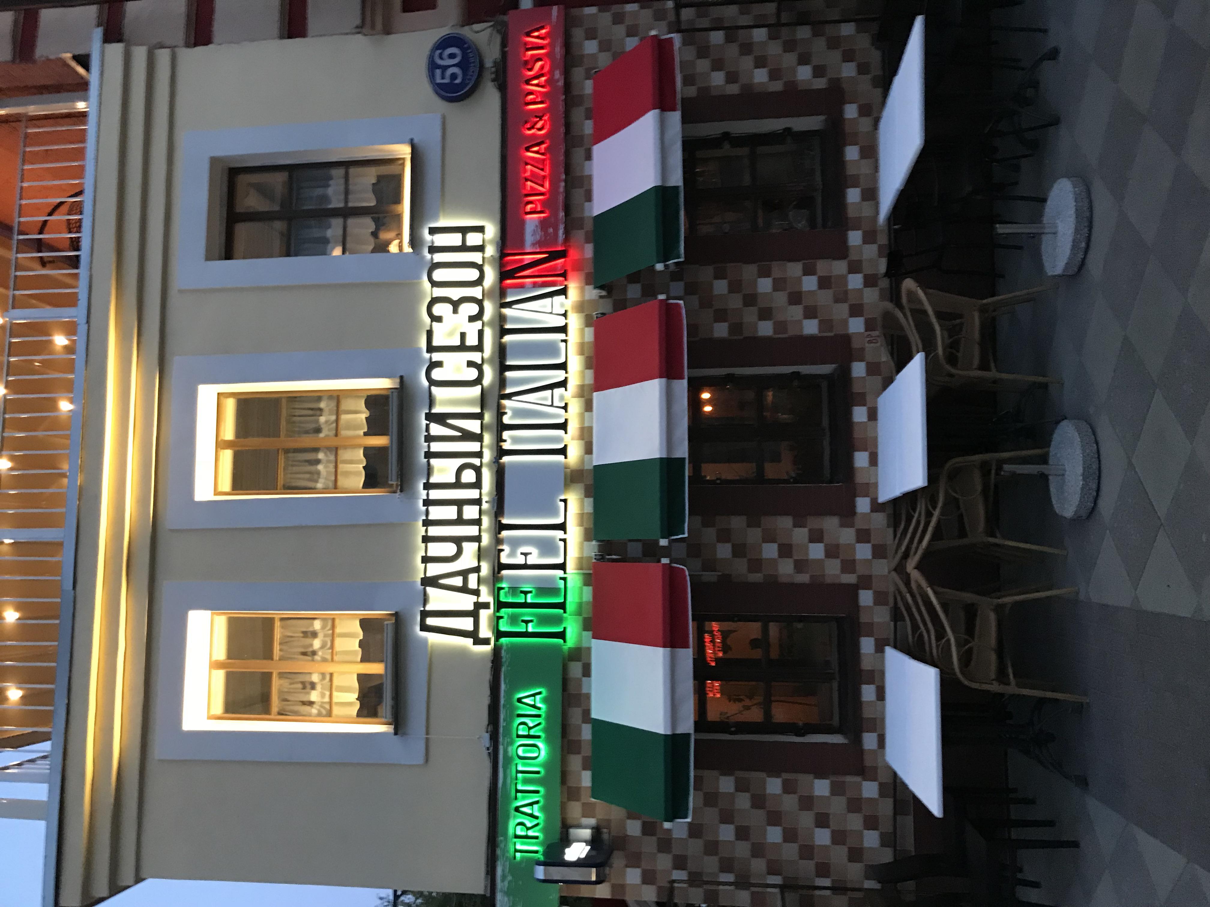 Вывеска. Световые буквы для ресторана.