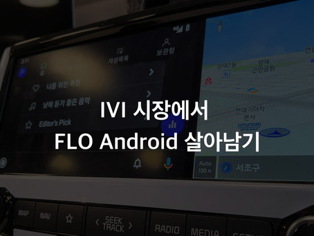 IVI 시장에서 FLO Android 살아남기