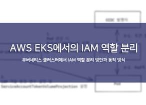 [FLO-Tech] AWS EKS에서의 IAM 역할 분리