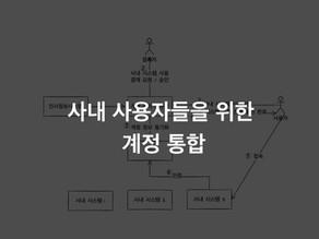 사내 사용자들을 위한 계정 통합