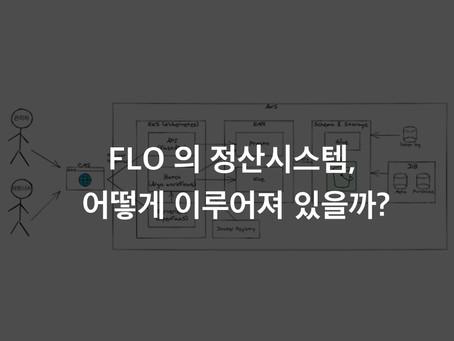 FLO의 정산시스템, 어떻게 이루어져 있을까?