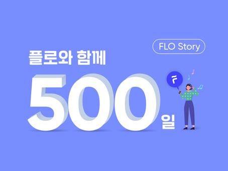 [FLO Story]  당신과 함께한 FLO의 500일