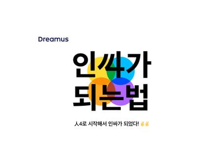 드림어스에서 인싸가 되는 방법 (Feat.人4)
