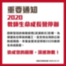 2020教師營停辦對外聲明.png