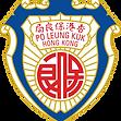 2000px-Emblem_of_the_Po_Leung_Kuk.svg.pn