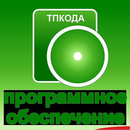 АРМ весовщика ТПКОДА