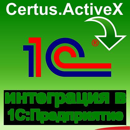 Программное обеспечение «Certus.ActiveX»