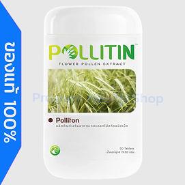 polliton-New.jpg